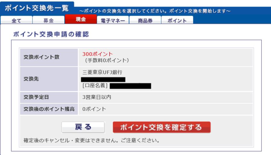 三菱東京UFJ銀行に振り込み依頼