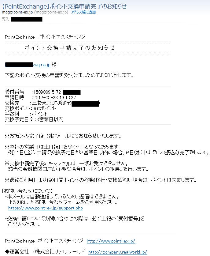 換金申請完了メール