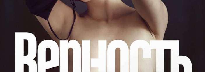 "Poster for the movie ""Верность"""
