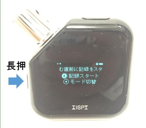 Tispy_電源オン