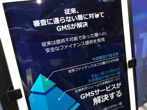 東京モーターショー2017_GMSブース(出典:engadget)