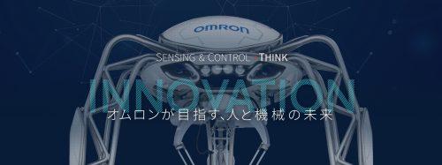 OMRON_innovation_センシング&コントロール+Think