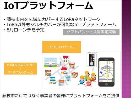 藤枝市IoTプラットフォーム(出典:ロボスタ)