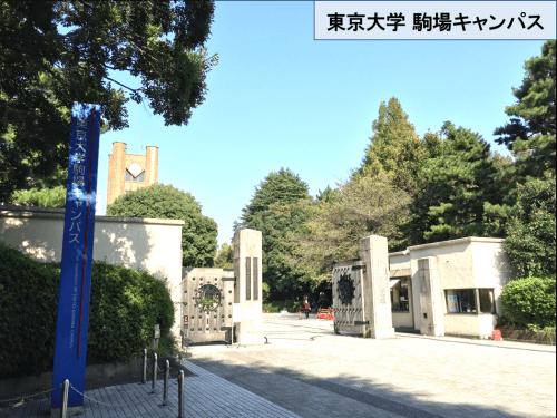 東京大学 駒場キャンパス正門