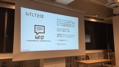 IoT LT Enterprise for Girls概要