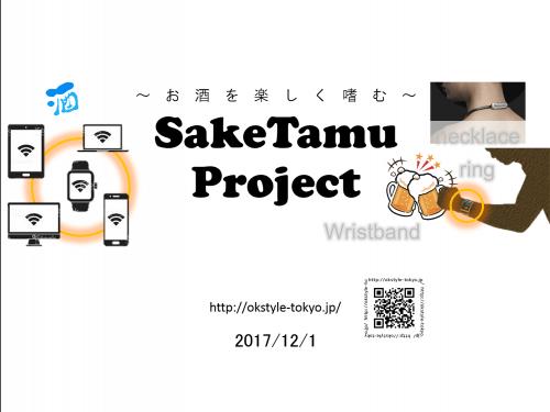 SakeTamuプロジェクト表紙