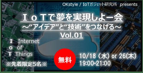 IoTで夢を実現しよー会_Vol.01