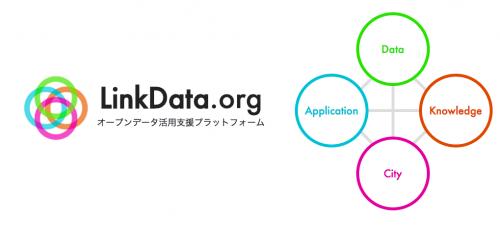 LinkData.org オープンデータ活用支援プラットフォーム
