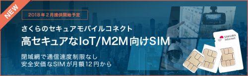 さくらのセキュアモバイルコネクト_高セキュアなIoT/M2M向けSIM(2018年2月提供開始)