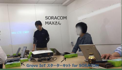 IoTもくもく会soracomオープニング
