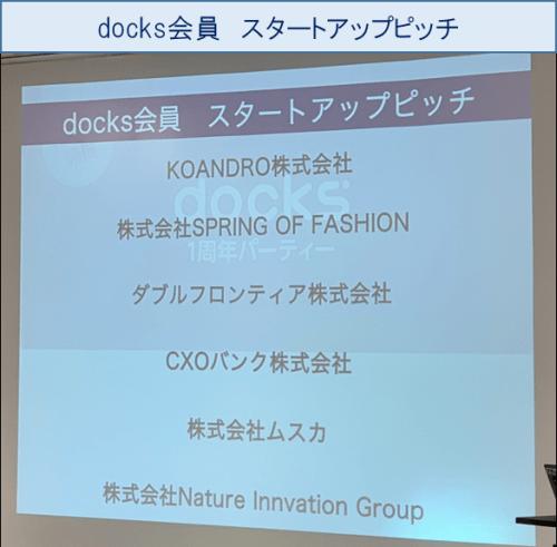 docks会員 スタートアップピッチ