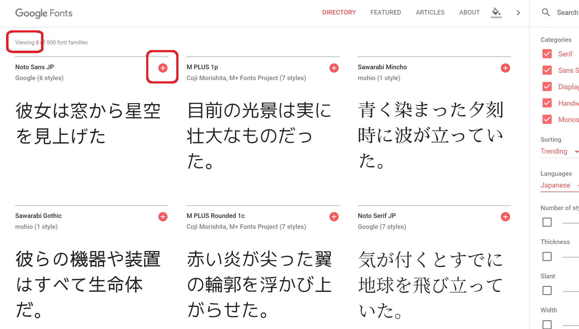 google fonts 日本語 オススメ