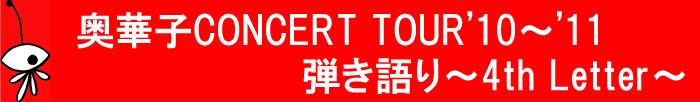 https://i1.wp.com/okuhanako.com/images/banner/4th3.jpg