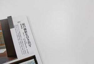 変換 〜 IMG_9518