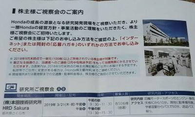 ホンダ株主通信2018