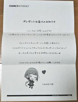 コノハ、バレンタインキャンペーン当選