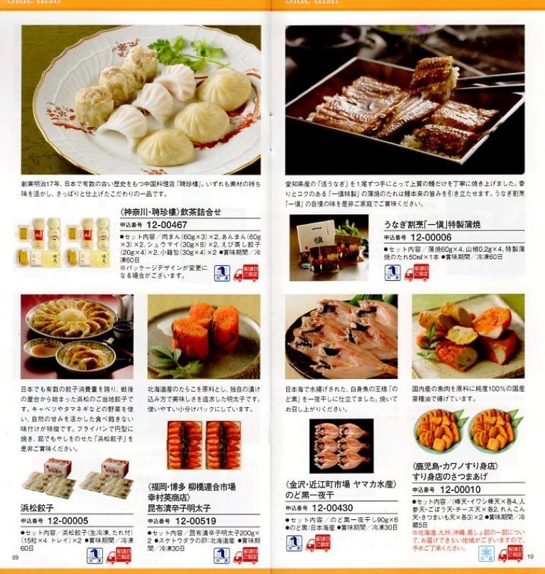 日本商業開発_株主優待2021年6月