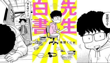 Sensei Hakusho Yoshihiro Togashi
