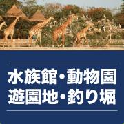 水族館・動物園・遊園地・釣り堀