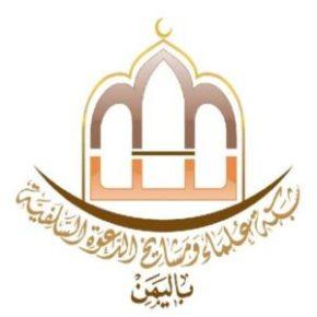 شبكة علماء ومشايخ الدعوة السلفية باليمن