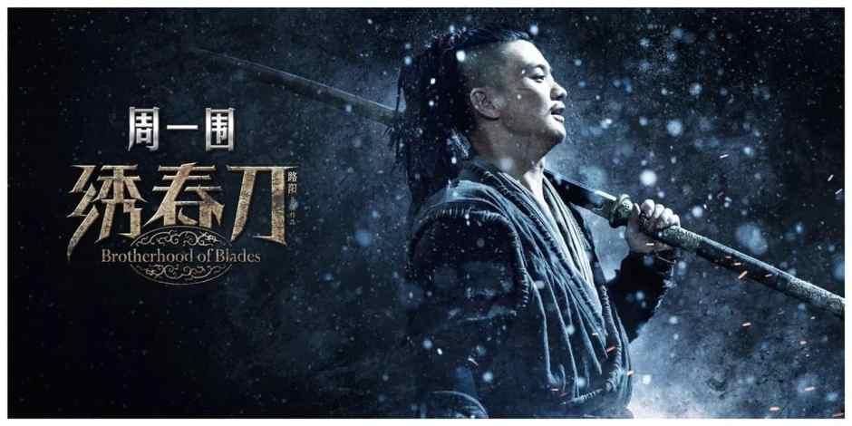 Brotherhood of Blades (2014) English Audio Google Drive 1080p