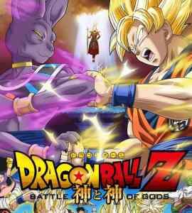 Dragon Ball Z Battle of Gods (2013) Bluray Google Drive Download
