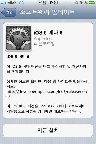 iOS5b5_update.jpg