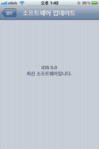 iOS5b6_update.jpg