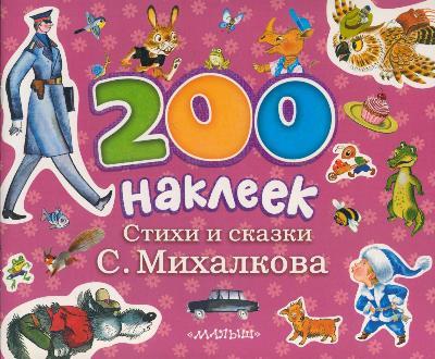 200 наклеек. Стихи и сказки С. Михалкова, Михалков С.В ...