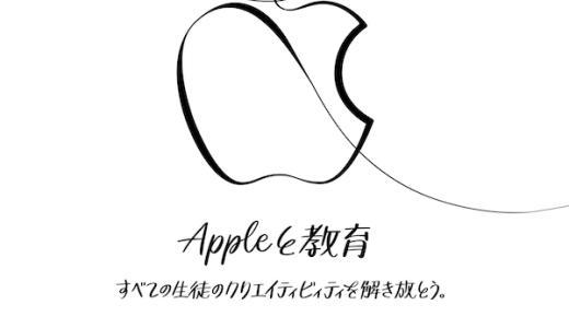 Apple Pencil対応 第6世代iPad発表
