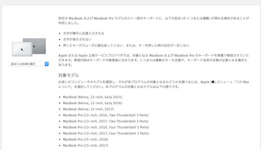 MacBook Pro 2016 キーボード修理プログラムを申し込んだ