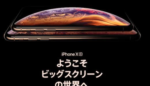 iPhone XS、Max、XRとApple Watch4が発表されたけど