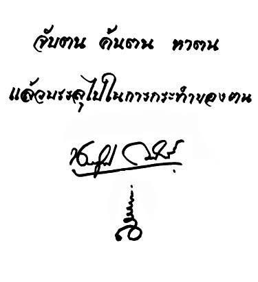 handwrite_narathip2