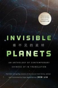 invisibleplanets