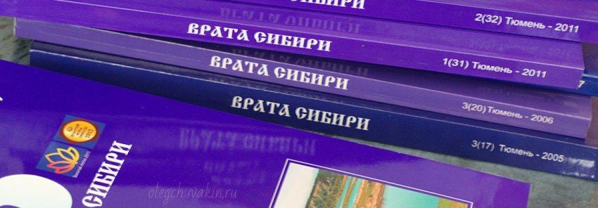 Альманах Врата Сибири, фото, Олег Чувакин, публикации, биография, библиография