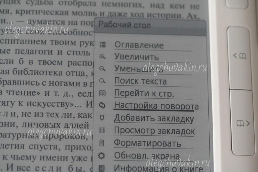Утилита оптимизации PDF, 6 дюймов, букридер, k2pdfopt