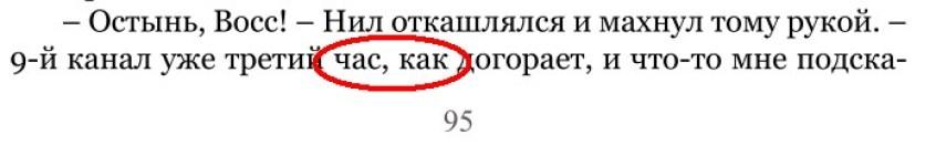 Граммар-наци, Светлана Волкова, национал-лингвисты