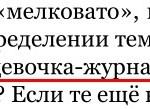 Светлана Волкова, журнал Процесс, национал-лингвисты, унтерлингв, фонопурист, ёфикатор