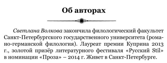 Светлана Волкова, Санкт-Петербург, публикация в журнале Процесс, национал-лингвисты, 2014