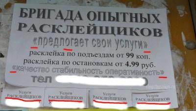 Расклейщики листовок, объявлений, смешные ошибки, фото
