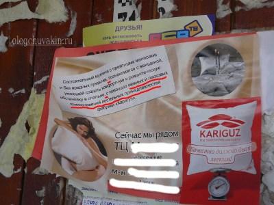 Каригуз, ласковые и нежные прикосновения принадлежностей, смешная реклама, маркетинг