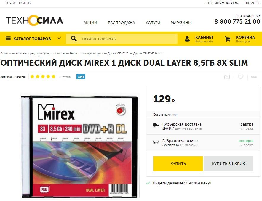Mirex, DVD+R DL, Техносила, 129 рублей, очень дорого, самая высокая цена
