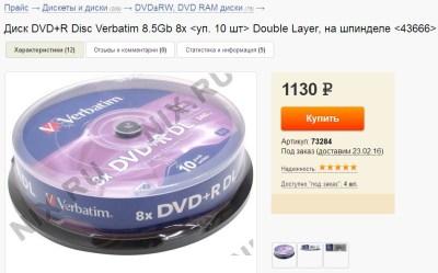 DVD+R DL, Verbatim, NIX, Тюмень, цена