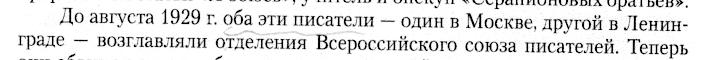 Мазаев А. И., Искусство и большевизм, 1920-1930, читать, отзывы, ошибки, критика