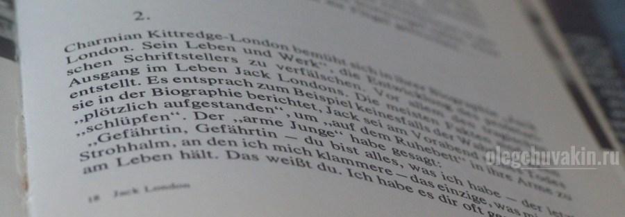 Rolf Recknagel, Jack London, 1975, Berlin