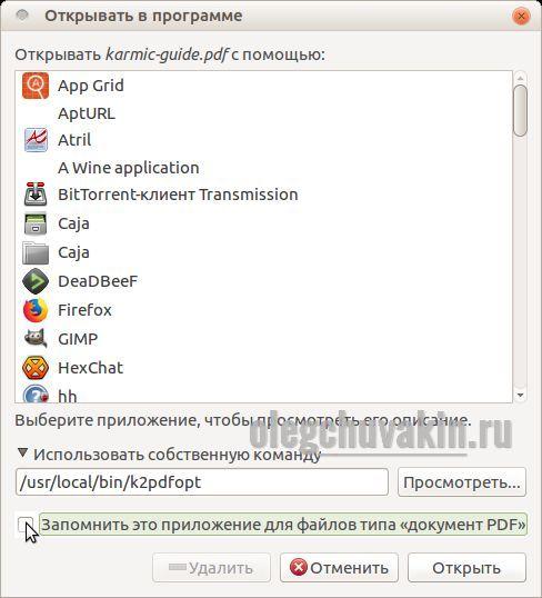 /usr/local/bin/k2pdfopt, размещение и открытие программы k2pdfopt, Ubuntu Mate
