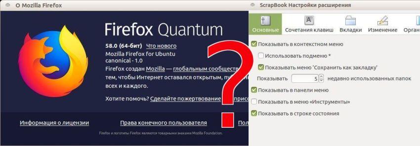 Firefox, Scrapbook, как подружить, браузер, расширение, Gomita, Firefox Quantum