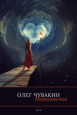 Многоточия, электронная книга, сборник рассказов о счастье и любви, купить у автора, Олег Чувакин