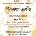 Диплом, победитель конкурса, История любви, 2018, Нетта Таль