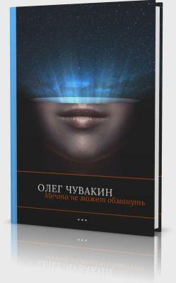 Мечта не может обмануть, фантастическая повесть, купить у автора